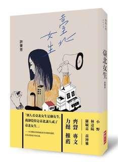 🚚 許菁芳 臺北女生