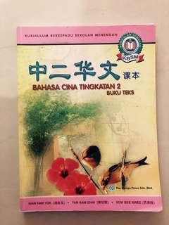 Bahasa Cina Tingkatan 2 Buku Teks 中二华文课本