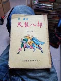 鄺拾記天龍八部第29集(有插畫)