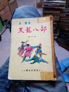 鄺拾記天龍八部第30集(附插畫)