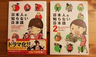 Japanese Manga / Comics (2 books)