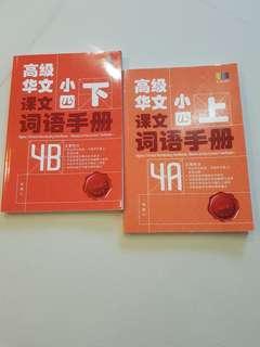 Primary 4 higher chinese vocabulary handbook P4