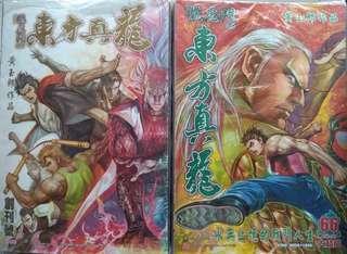 TL HK Comics 東方真龍传 01 to 66 (used)