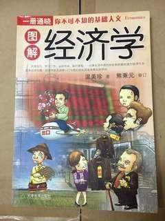 經濟及心理學書籍2本一套(簡體字)