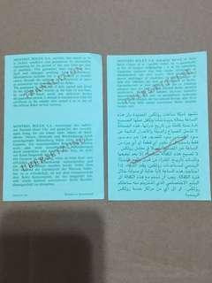 ROLEX TRANSLATION LEAFLET (1996)