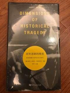 簡體電影書- 《歷史悲劇的維度》