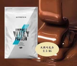 🚚 [英國 Myprotein] 濃縮乳清蛋白 - 天然巧克力  2.5kg/袋