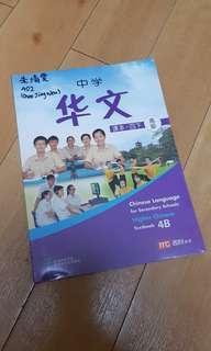 Higher chinese textbook 4B (中学华文课本•四下 高级)