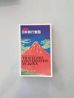 Traveller's Conversation In Japan (Japanese-Chinese-English) (