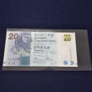 渣打 20元 FX719999