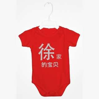Chinese New Year - Personalised Baby Romper / Kid's Shirts