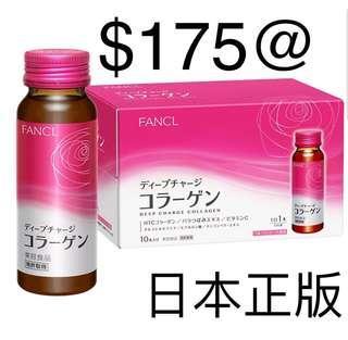 [日本直運] Fancl Deep Charge Collagen DX TENSE UP 三肽美肌膠原蛋白飲 (新版)