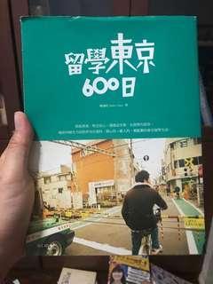 留学东京600日
