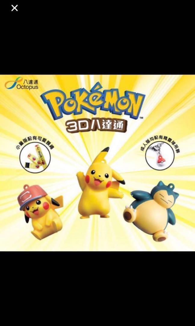 八達通 掛飾 Pokemon 比卡超 卡比獸 原價出售