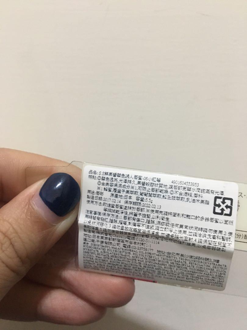 [全新]sweets sweets 鮮果醬顯色誘人唇蜜#06