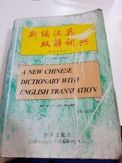 Chinese Dictionary with English Translation