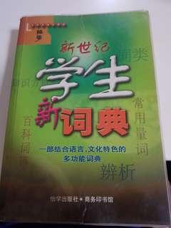 Chinese Dictionary with No English Translation