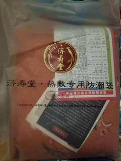 濟壽堂電熱敷袋 / 熱敷包