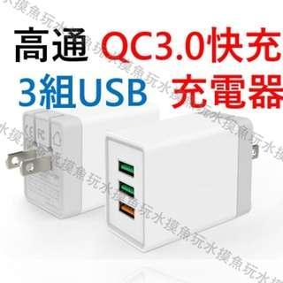 🚚 【玩水摸魚】高通 QC 3.0 快充 充電器 多孔 充電器 USB USB充電 USB3.0 安卓 蘋果 QC3.0