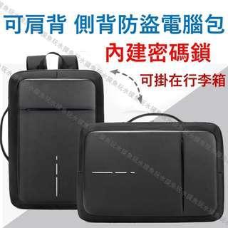 🚚 [玩水摸魚]防盜 後背包 防割 電腦包 內建鎖 後背包 可側背 行李箱 公事包 手提包 雙肩 15吋 15寸 旅行包