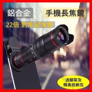 🚚 【玩水摸魚】 22倍 望遠鏡頭 手機通用 WD033 望遠鏡 長焦攝影 攝影鏡頭 演唱會 風景拍照 手機外接鏡頭