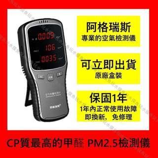 🚚 【玩水摸魚】阿格瑞斯 WP6912 有保固 PM2.5 甲醛 空氣 粉塵 檢測 監測儀 空氣檢測儀 裝潢油漆 霧霾