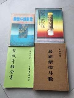 紫微斗數書籍 4 本