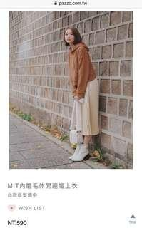 🚚 MIT內磨毛休閒連帽上衣-土褐M