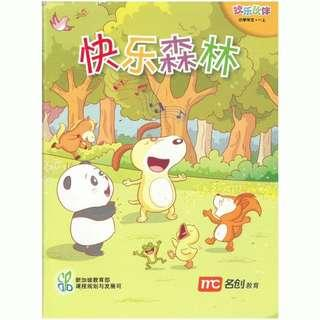 Almost New Chinese Language for Primary Schools Small Reader 1A & 1B