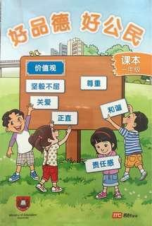 Like New Character and Citizenship Education Primary 1 Textbook (CL)