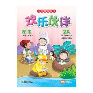 Almost New Higher Chinese Primary School Textbook 2A