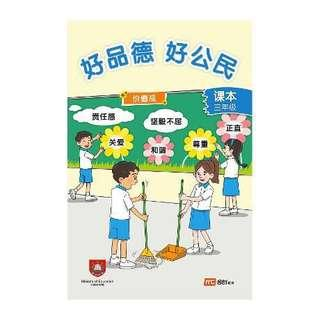 Brand New Character and Citizenship Textbook for Primary 3 (CL)