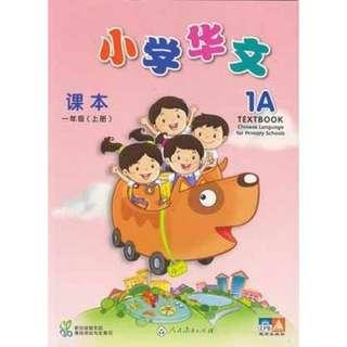 Brand New Chinese Language for Primary School Textbook 1A