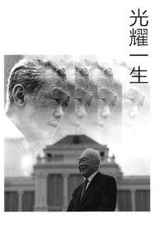 Lee Kuan Yew 光耀一生