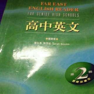 🚚 高中英文第二冊#我要賣課本