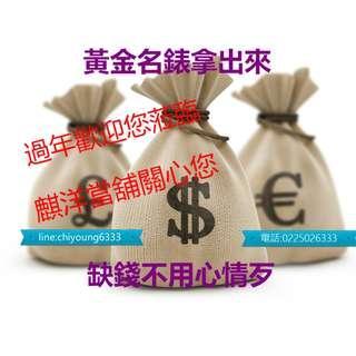 過年缺錢急用嗎?台北麒洋幫助您! 汽機車借款請打0916535050