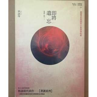 即將遺忘 by 林詠琛