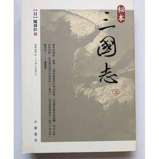秘本三國志 by 陳舜臣