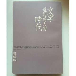 文字還能感人的時代 by 劉紹銘