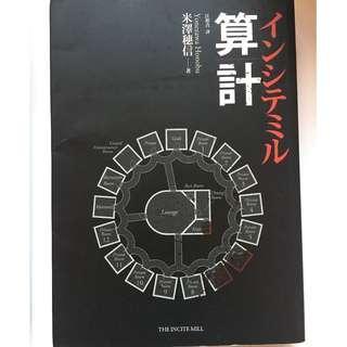 算計 by 米澤穗信 Yonezawa Honobu