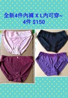 全新4件內褲 X L內可穿~  4件 $150