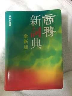 商務中文新詞典