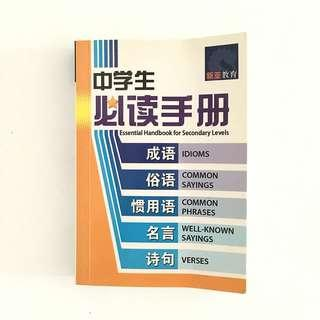 CHINESE IDIOMS / VERSES BOOK