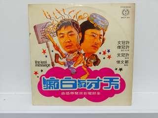 Vintage Big CD Album