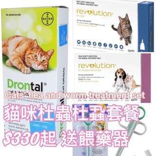 😽特價貓咪杜蟲杜蝨套餐(送餵藥器)(滿額包郵)🚛