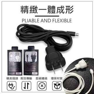 一體成型插座充電線