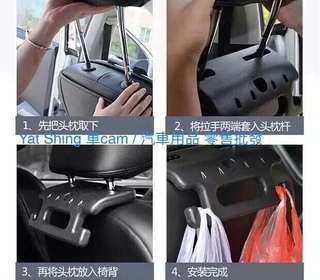 全新汽車座椅背 兩用扶手 / 掛鉤