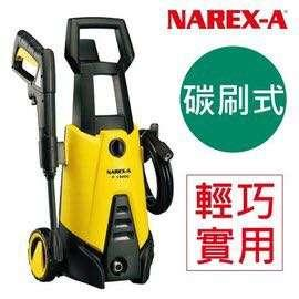 🚚 拿力士NAREX-A碳刷式高壓清洗機(亦稱洗車機)