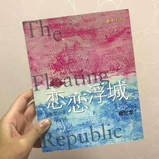 🍃 the floating republic (恋恋浮城) local book