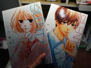 SILENT KISS 少女漫畫 一戶瑠美 東立出版